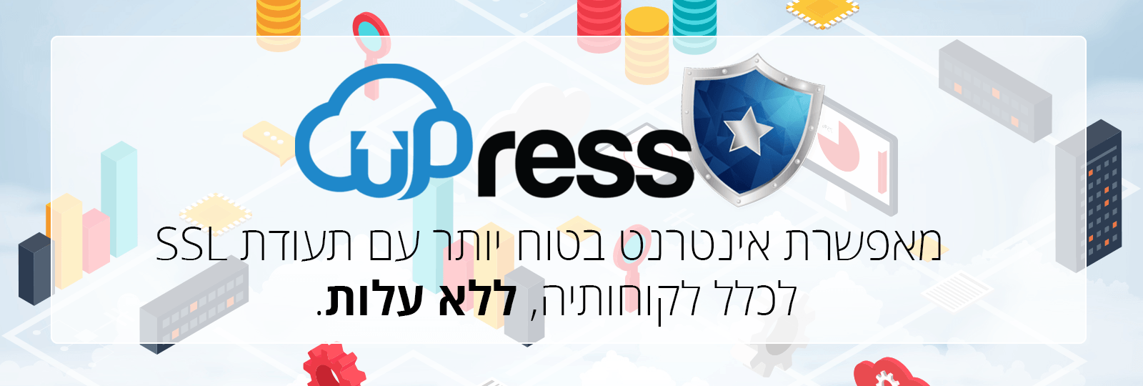 uPress מאפשרת אינטרנט בטוח יותר עם תעודת SSL ללא עלות