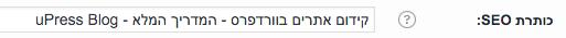yoest כותרת SEO