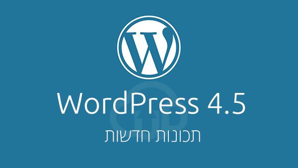 וורדפרס גרסה 4.5
