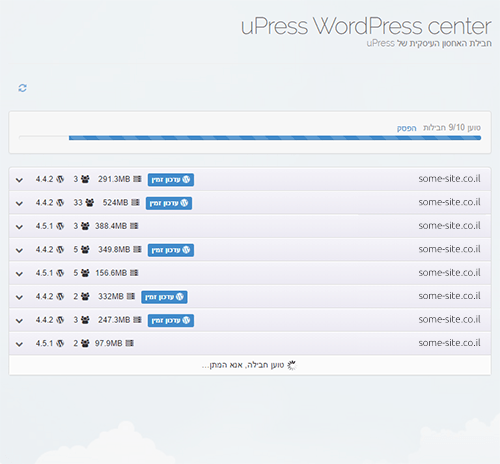 uPress WordPress Center תצוגת רשימה