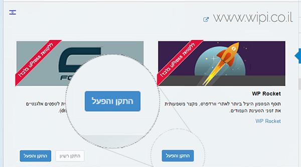 התקנת תוסף וורדפרס בממשק uPress