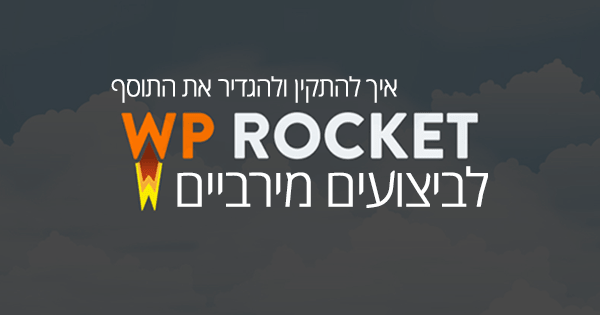 איך להגדיר את wp rocket לביצועים מירביים