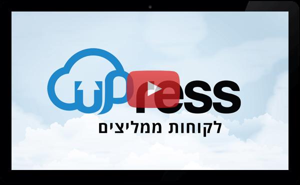uPress לקוחות ממליצים