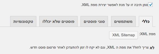 yoast יצירת קובץ XML