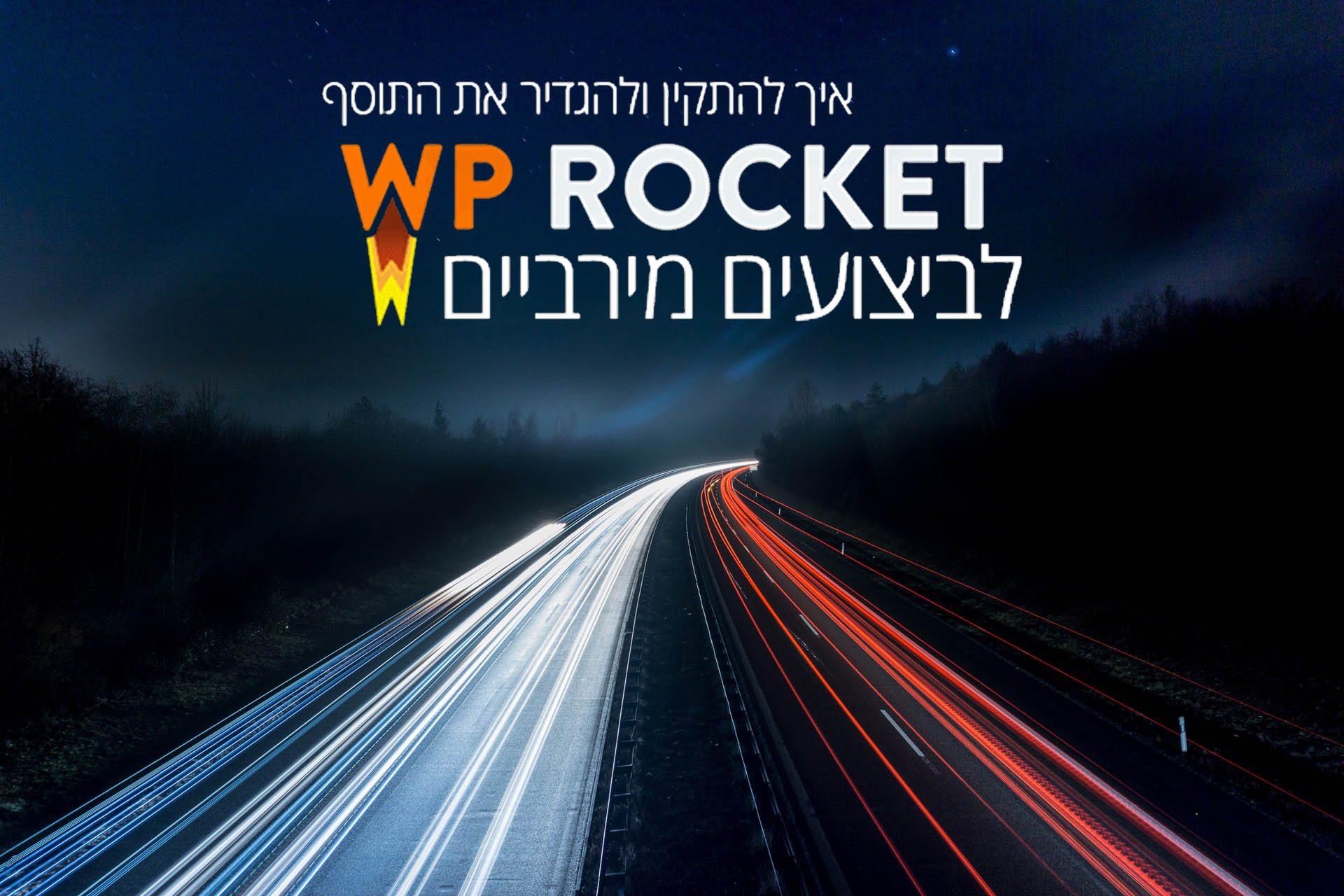 איך להתקין ולהגדיר את התוסף WP Rocket לביצועים מירביים