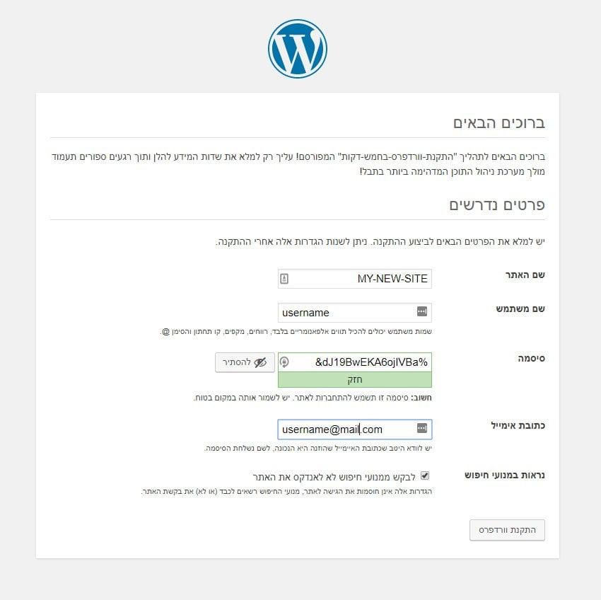 התקנת WordPress - טופס מילוי פרטים