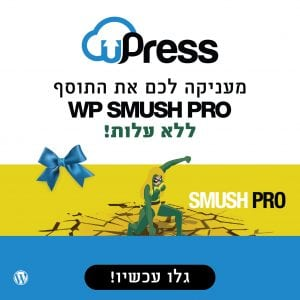 uPress מעניקה לכם את התוסף WP SMUSH PRO ללא עלות