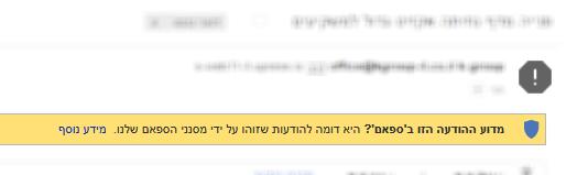 מדוע ההודעה הזו ב'ספאם'? - אזהרה של גוגל על ספאם