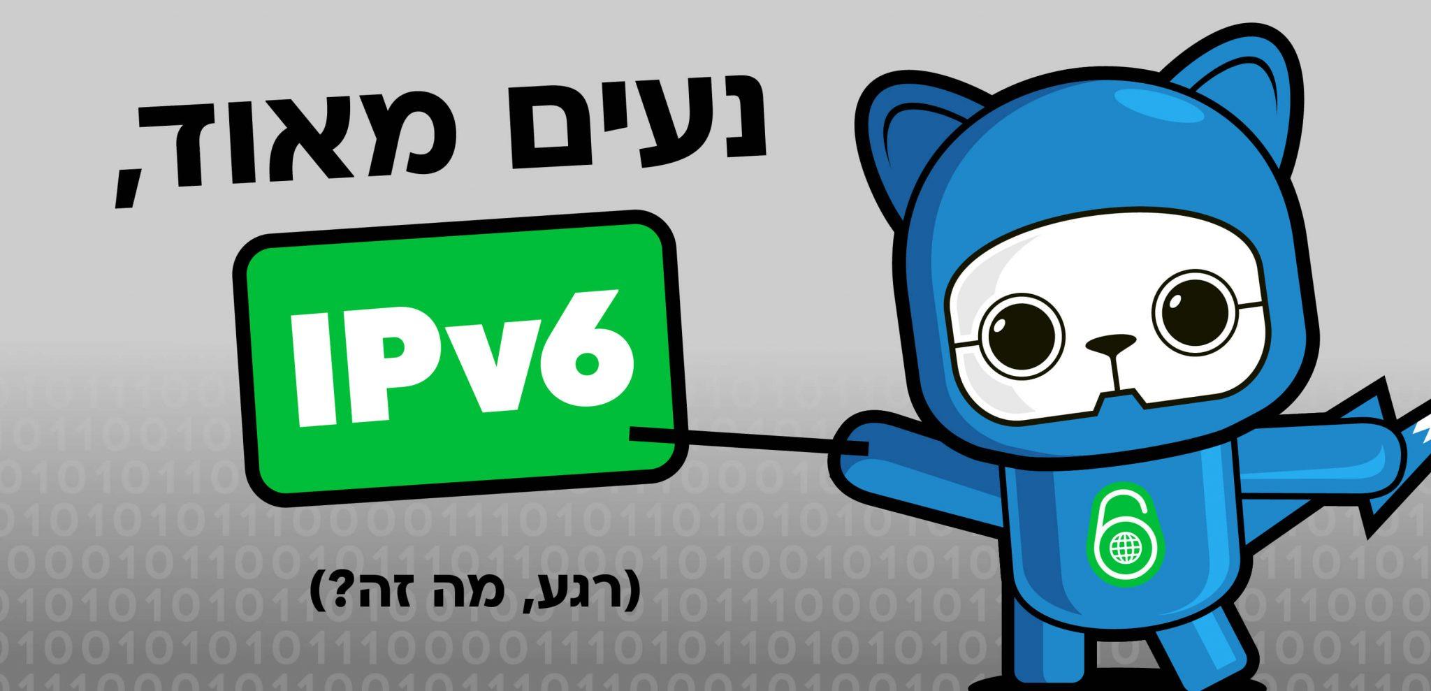 מה זה IPV6